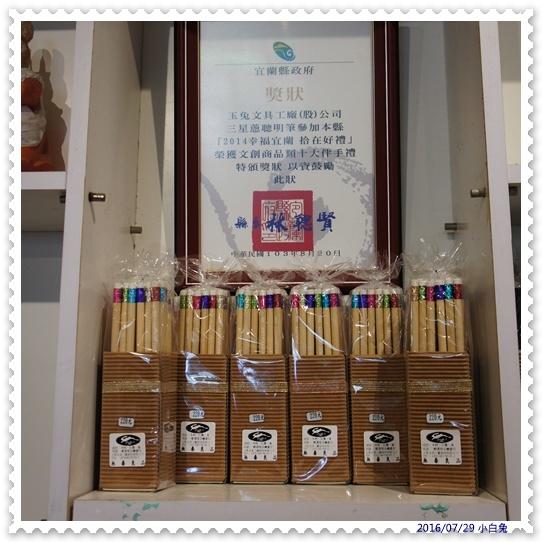 玉兔鉛筆學校-11.jpg