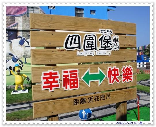 四圍堡車站-1.jpg
