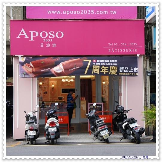 Aposo艾波索幸福甜點(新竹門市)-1.jpg