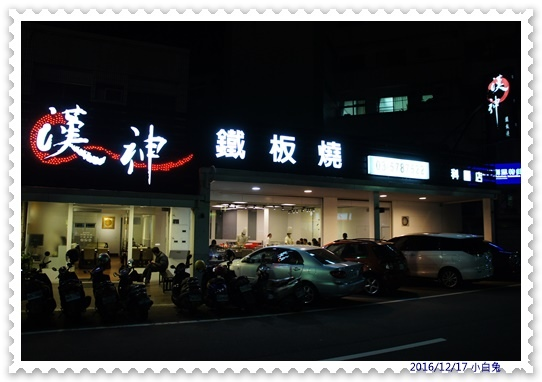 新竹漢神鐵板燒-1.jpg