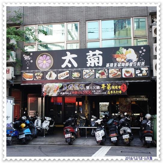 太菊日式料理(新竹後火車站)-1.jpg