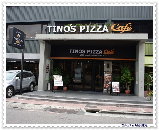Tino's Pizza Cafe 堤諾比薩(竹北文田店)-1.jpg