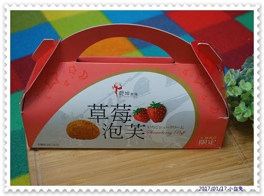 乾坤農場草莓泡芙-1.jpg