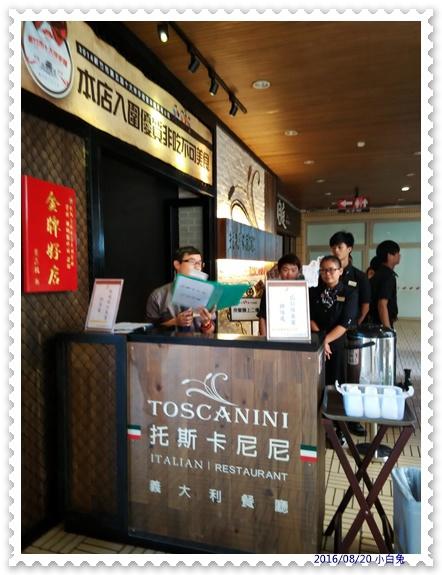 托斯卡尼尼(竹科店)-1.jpg