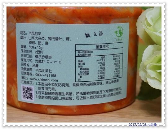 辛風泡菜-8.jpg