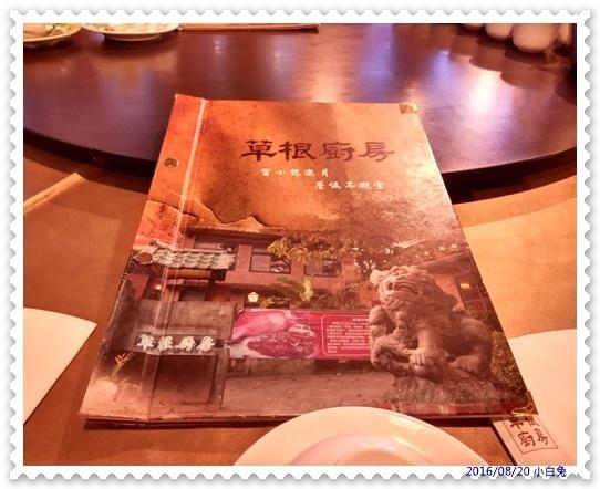 草根廚房-5.jpg