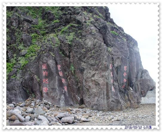 龜山島-23.jpg