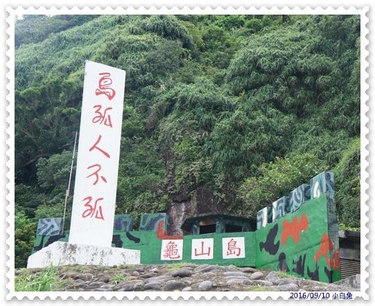 龜山島-24.jpg