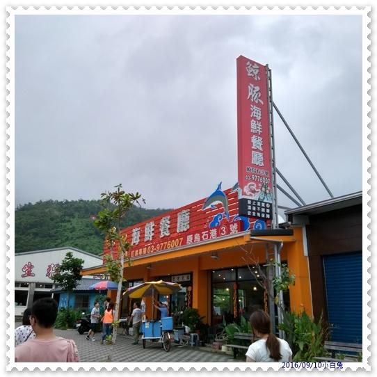 鯨豚海鮮餐廳-1.jpg