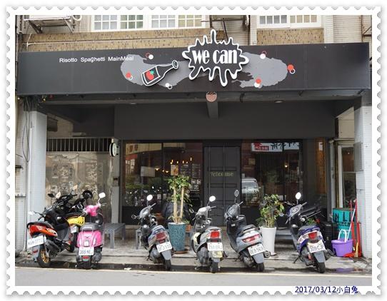 WE CAN 美義餐廳-1.jpg