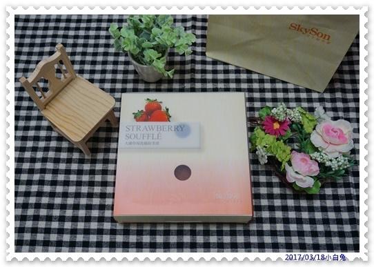 天子舒芙蕾(大湖草莓)-1.jpg