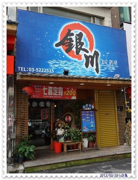銀川日式料理-1.jpg
