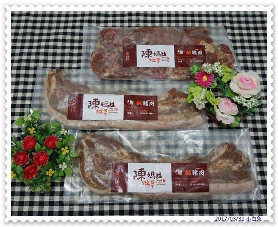 陳媽灶ㄎㄚ鹹豬肉-1.jpg