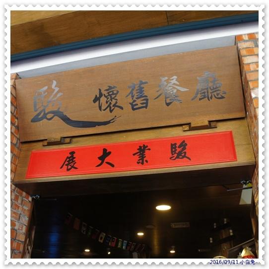 駿懷舊餐廳-2.jpg