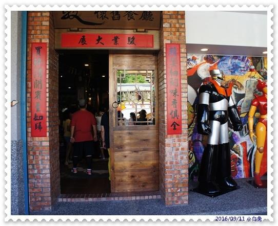 駿懷舊餐廳-3.jpg