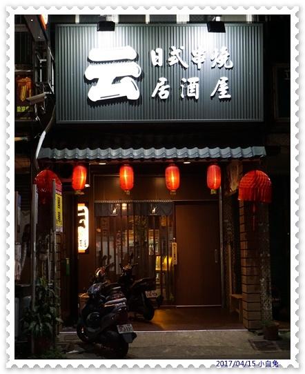 云 日式串燒居酒屋-1.jpg