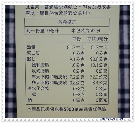連淨苦茶油-5.jpg
