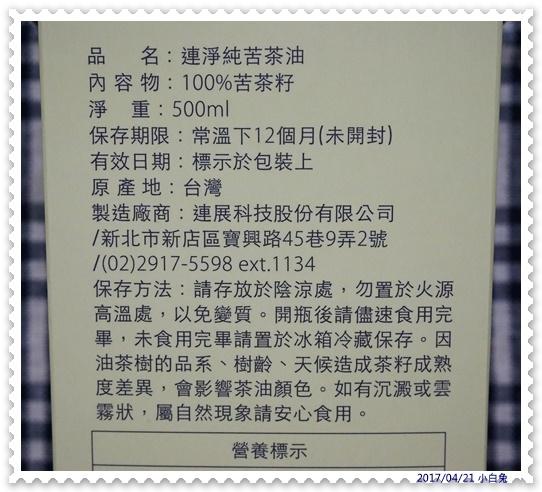 連淨苦茶油-4.jpg