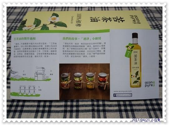 連淨苦茶油-12.jpg