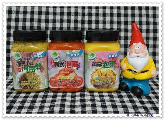 詠晴美味美食黃金泡菜-1.jpg