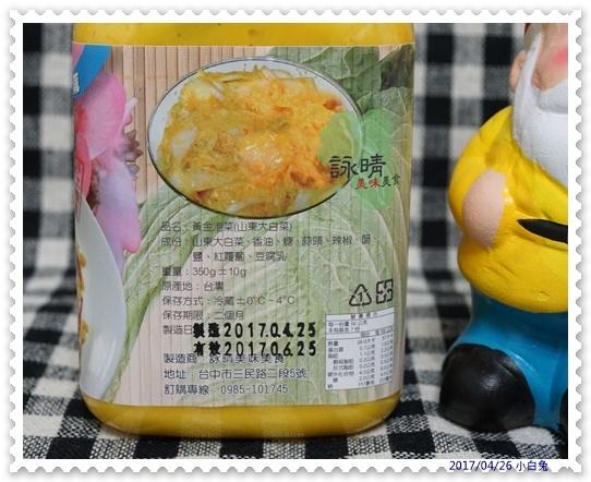詠晴美味美食黃金泡菜-6.jpg