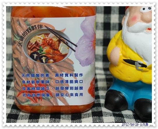 詠晴美味美食黃金泡菜-11.jpg
