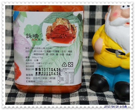 詠晴美味美食黃金泡菜-12.jpg