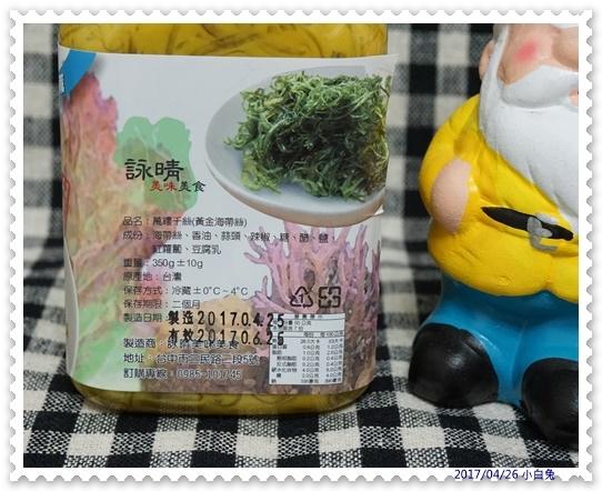 詠晴美味美食黃金泡菜-18.jpg