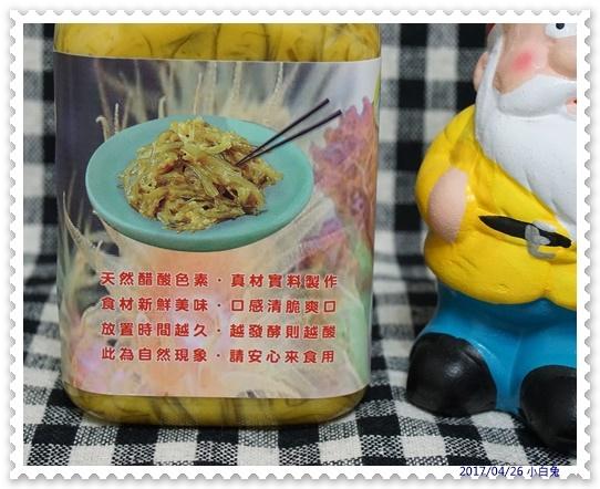 詠晴美味美食黃金泡菜-17.jpg
