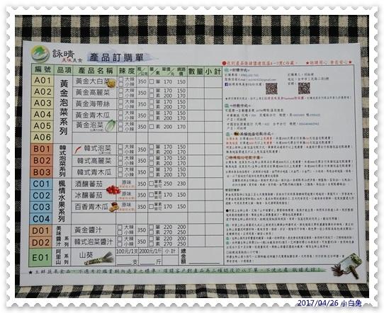 詠晴美味美食黃金泡菜-23.jpg