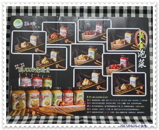 詠晴美味美食黃金泡菜-22.jpg