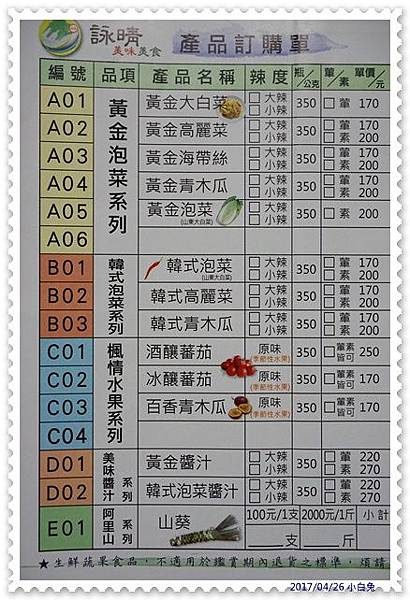 詠晴美味美食黃金泡菜-24.jpg