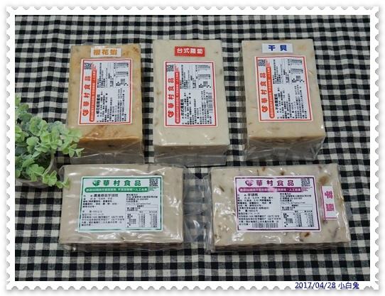 華村食品-1.jpg
