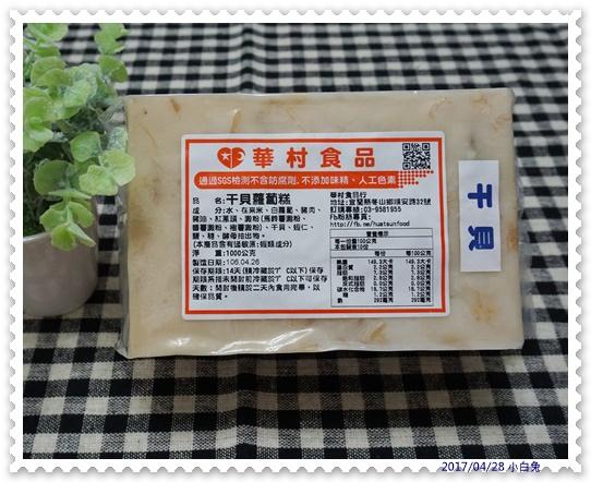華村食品-14.jpg