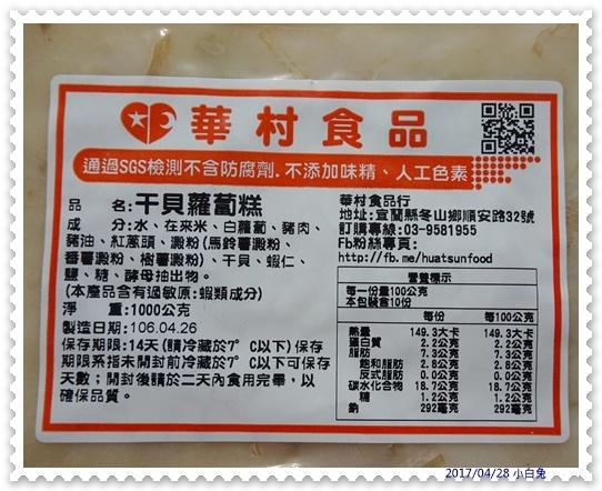 華村食品-15.jpg