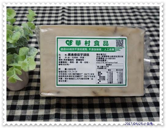華村食品-20.jpg