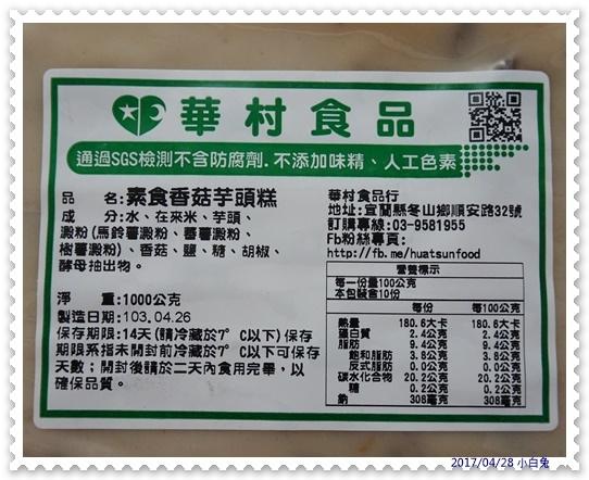 華村食品-21.jpg