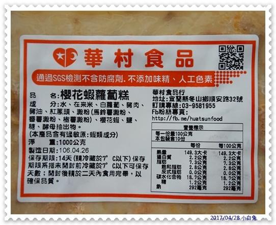 華村食品-27.jpg