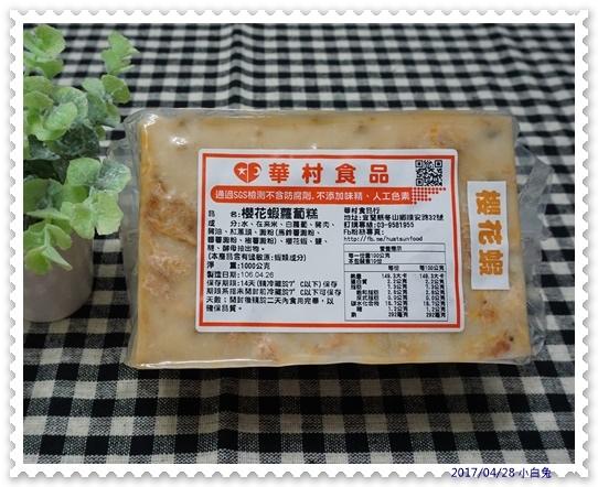 華村食品-26.jpg