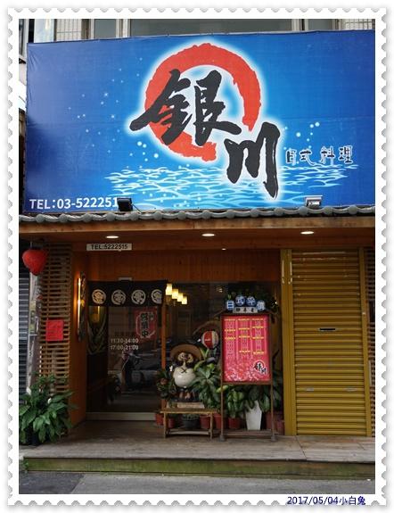 銀川日式料理(新竹)-1.jpg