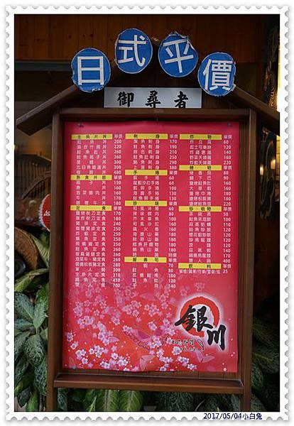 銀川日式料理(新竹)-3.jpg