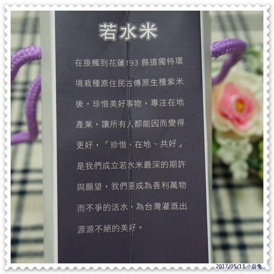 若水米(花蓮無毒原生種紫米)-5.jpg