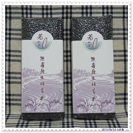 若水米(花蓮無毒原生種紫米)-3.jpg
