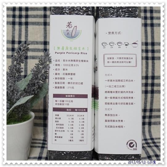 若水米(花蓮無毒原生種紫米)-9.jpg