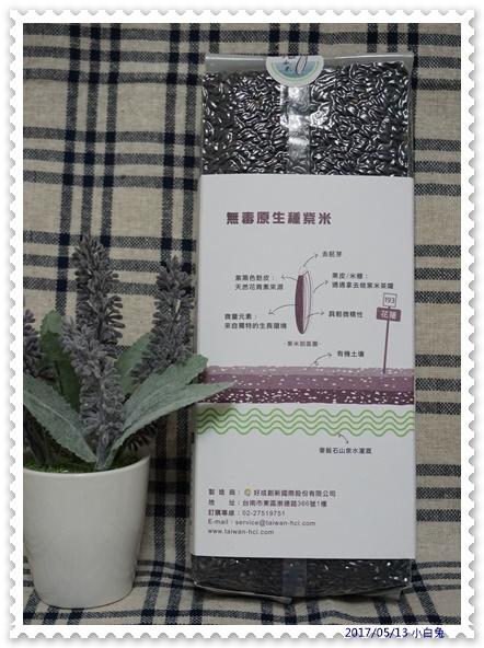 若水米(花蓮無毒原生種紫米)-8.jpg