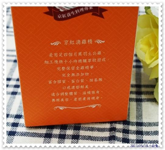 京紅養生料理專家-3.jpg
