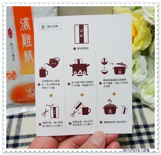 京紅養生料理專家-10.jpg