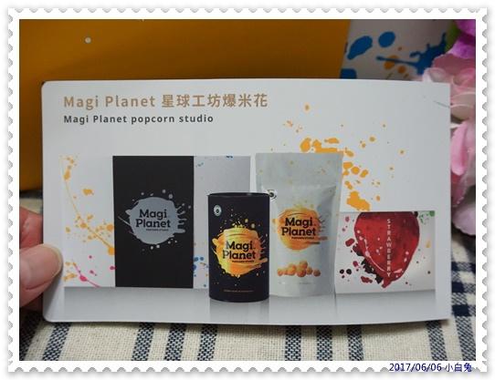 Magi Planet星球工坊-9.jpg