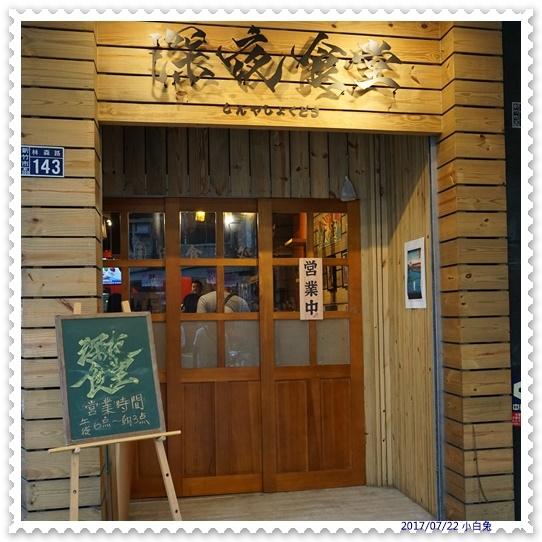 深夜食堂-2.jpg