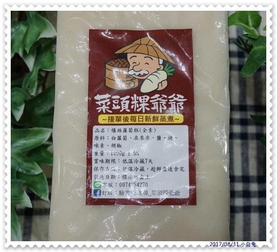 菜頭粿爺爺-5.jpg